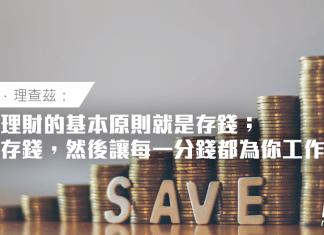 卡爾.理查茲:成功理財的基本原則就是存錢;儘早存錢,然後讓每一分錢都為你工作