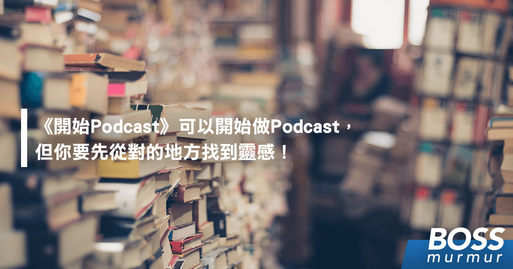開始Podcast